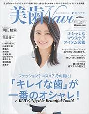 日本初歯のオーラルケアマガジン【美歯Navi】