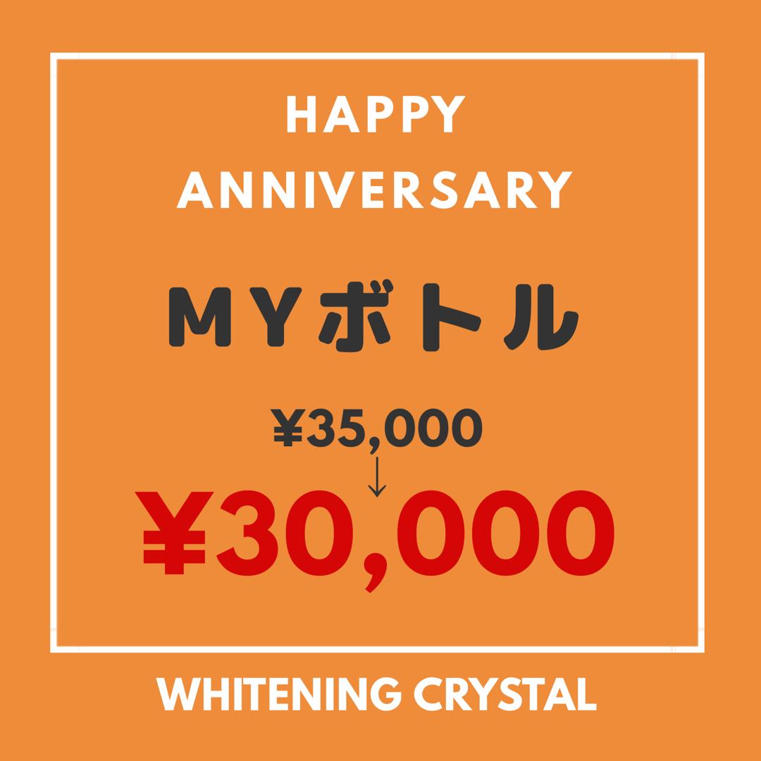 【ご奉仕商品】Myボトル35,000yen→30,000yen