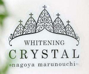 ホワイトニングクリスタル ロゴ